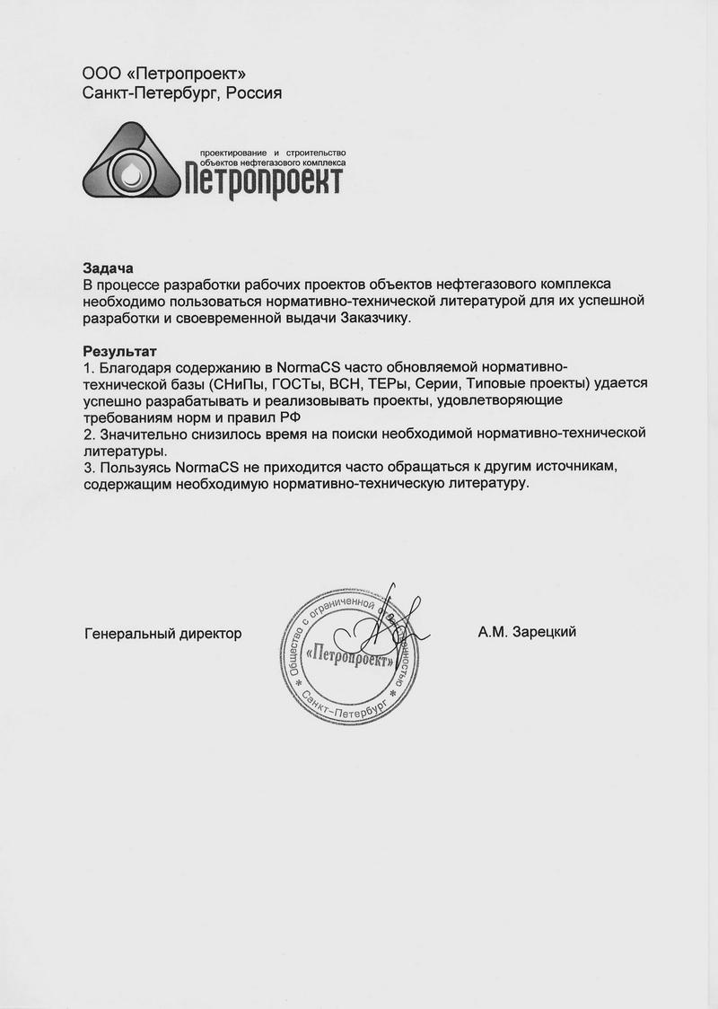 Вакансии контакты ооо петропроект