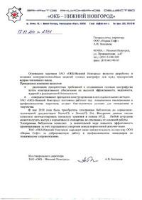 Отзыв ЗАО ОКБ-Нижний Новгород,Нижний Новгород.