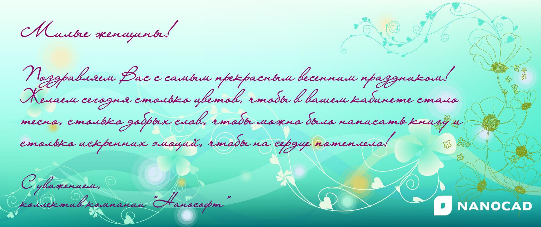 открытка партнеру: